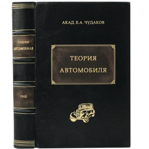 Чудаков Е. Теория автомобиля, 1940 (кожа)