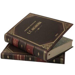 Аксаков С.Т. Собрание сочинений в 2 т, 1909 (кожа)