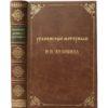 Рукописные материалы И.П Кулибина, 1953 (кожа, футляр)