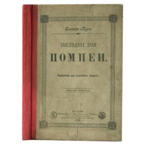 Тур Евг. Последние дни Помпеи, 1902