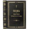 Сказания о земной жизни Пресвятой Богородицы, 1869 (кожа)