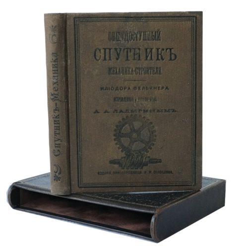 Фелькнер И. Общедоступный спутник механика-строителя, 1898 (с футляром)