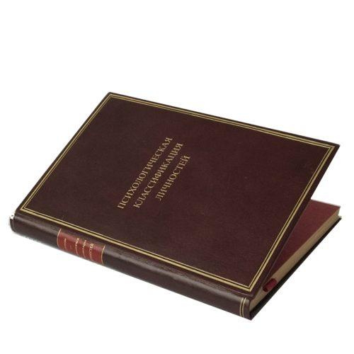Петрова А. Психологическая классификация личностей, 1927 (кожа)