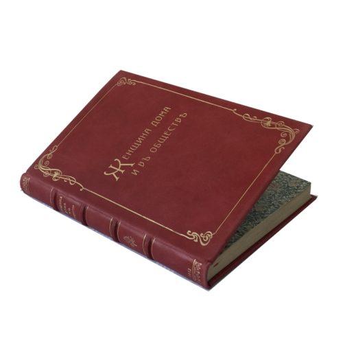 Женщина дома и в обществе. Настольная книга для женщин, 1912 (кожаный переплет)
