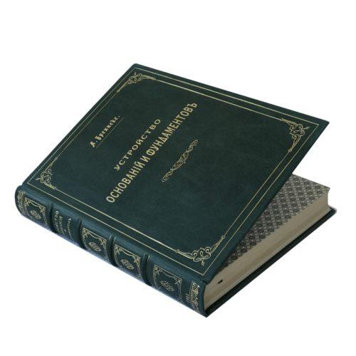 Бреннеке Л. Устройство оснований и фундаментов, 1901 (кожа)