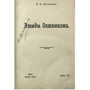 Мечников И. Этюды оптимизма, 1907