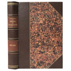 Котельников В.Г. Беседы по земледелию в 7 кн., 1893