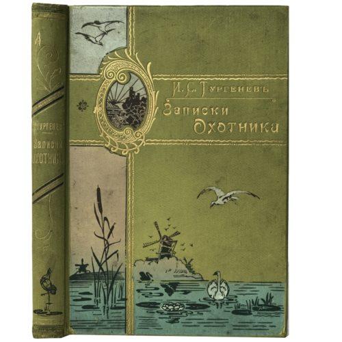 Тургенев И.С. Записки охотника, 1898
