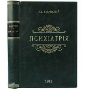 Сербский Вл. Психиатрия, 1912 (кожа)