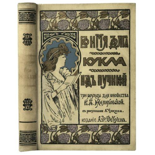 Желиховская В. Во имя долга. Кукла. Над пучиной, 1899