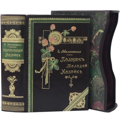 Молоховец Е. Подарок молодым хозяйкам , 1912 (кожа, футляр)