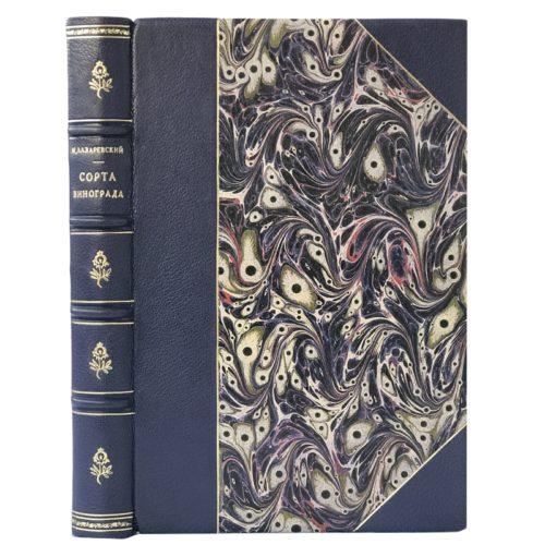 Лазаревский М. Сорта винограда. М.: Гос. изд-во сельхоз. литературы, 1959. 427 с.