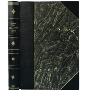 Струве П. На разные темы. Сборник статей, 1902