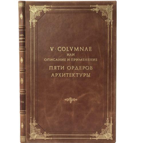 Блюм Ганс. Описание и применение пяти ордеров архитектуры, 1936 (кожа)