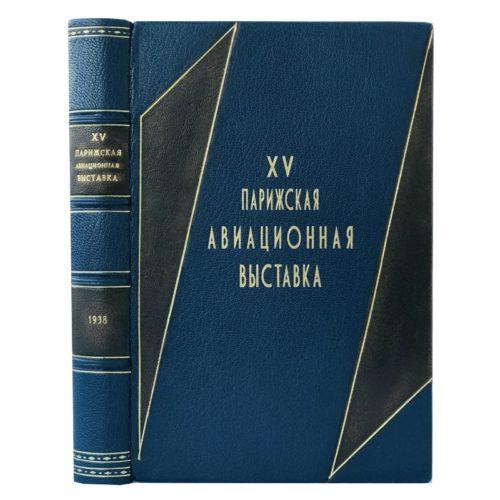 антикварная книга об авиации в кожаном переплетеXV Парижская авиационная выставка, 1938 (кожа)