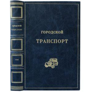 Писарев С. Городской транспорт, 1948 (кожа)
