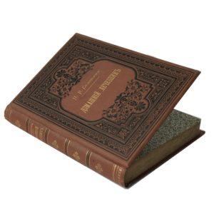 Соловьев П. Домашний лечебник, 1883