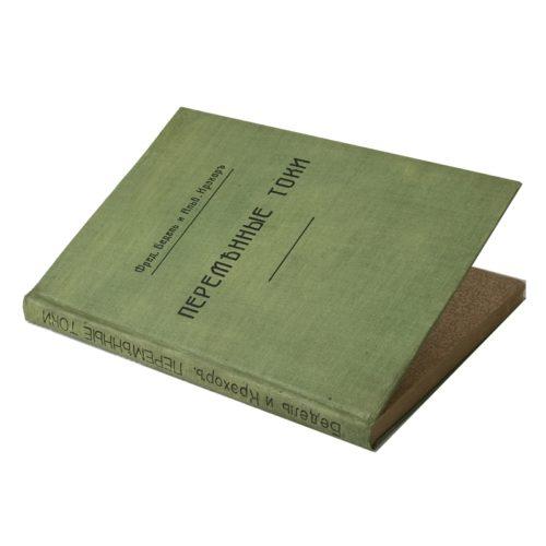 Бедель Ф., Крэхор А. Переменные токи, 1911