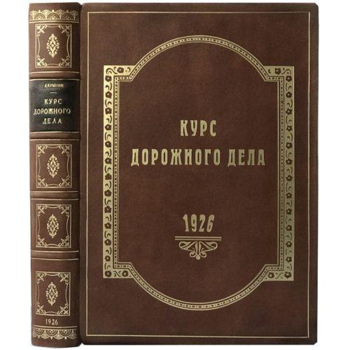Крынин Д. П. Курс дорожного дела, 1926