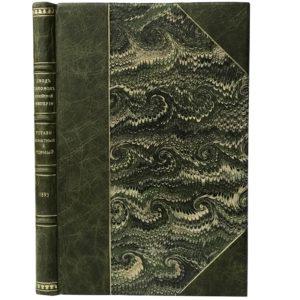 Устав монетный. Устав горный, 1893