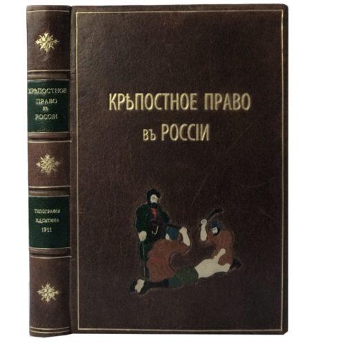Крепостное право в России и реформа 19 февраля, 1911 (кожа)