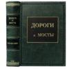 Дороги и мосты. Справочник, 1936 (кожа)