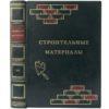 Эвальд В.В. Строительные материалы, 1931 (кожа)