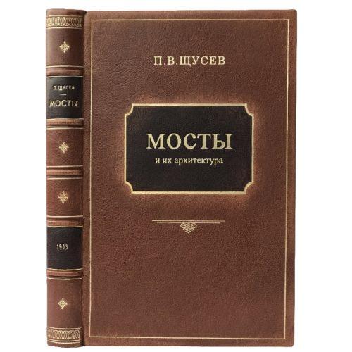 Щусев П.В. Мосты и их архитектура, 1953