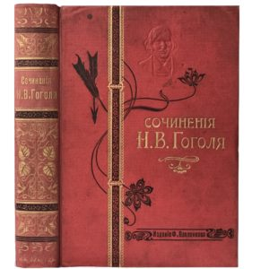 Гоголь Н.В. Сочинения. Полное собрание в одном томе, 1911