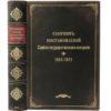 Сборник постановлений Совета государственного контроля за 1865 - 1875 г, 1876