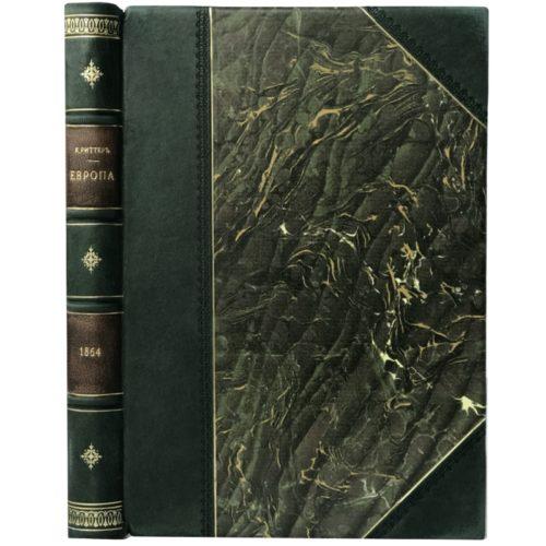 Антикварная книга. Риттер К. Европа, 1864 год