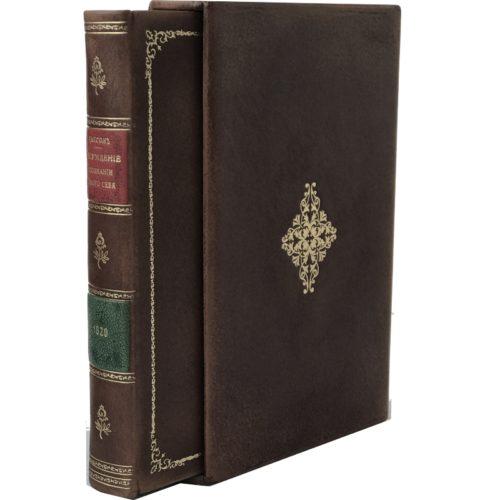 масон Месон И. Рассуждение о познании самого себя, 1820 (кожа, футляр)