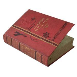 Гоголь Н.В. Сочинения. Полное собрание в одном томе, 1911 (большой формат)