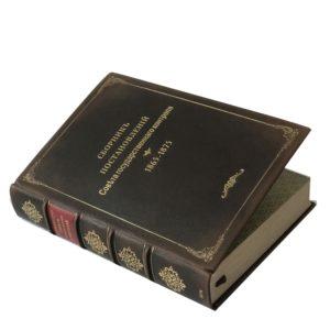 Сборник постановлений Совета государственного контроля за 1865 – 1875 гг, 1876 (кожа)