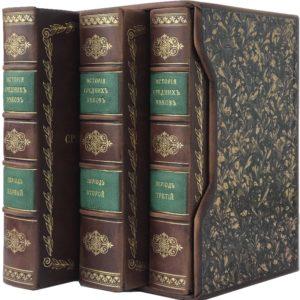 Стасюлевич М. История средних веков, в 3 т, 1863 (кожа, с футляром)