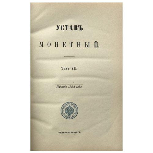 Устав монетный, 1893