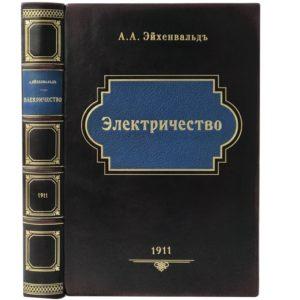 Эйхенвальд А. Электричество, 1911 (кожа)
