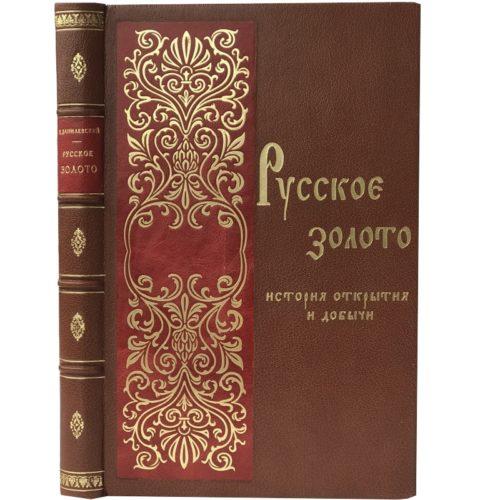 Данилевский В. Русское золото, 1959 (кожа)