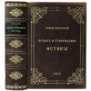 Антикварная книга Флоренский П. Столп и утверждение истины, 1914 (кожа)