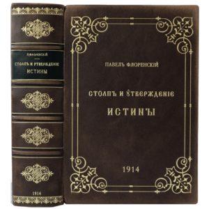 Флоренский П. Столп и утверждение истины, 1914 (кожа)