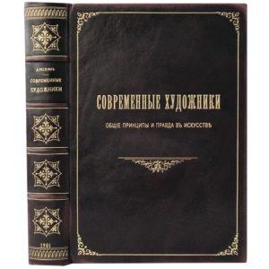 Рескин Дж. Современные художники, 1901 (кожа)