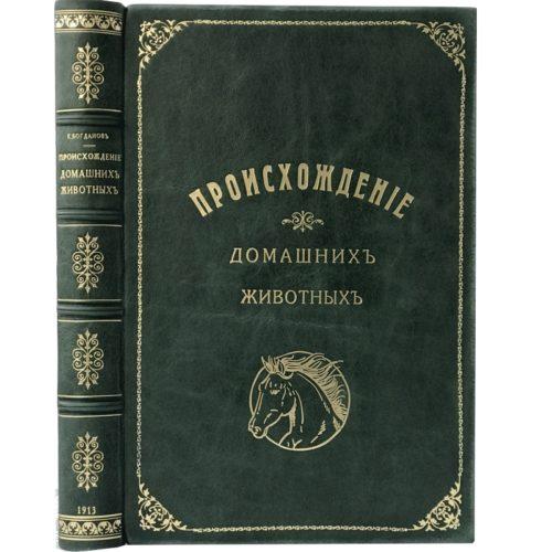 Богданов Е. Происхождение домашних животных, 1913 (кожа)