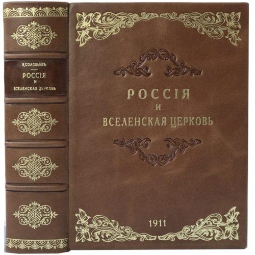 Соловьев В. Россия и Вселенская Церковь, 1911 (кожа)