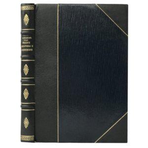 Русаков В. Русские колумбы и робинзоны, 1903
