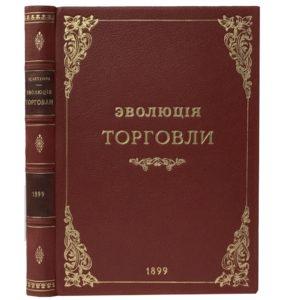 Летурно Ш. Эволюция торговли, 1899 (кожа)