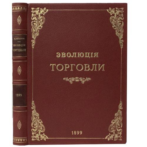 Антикварная книга. Летурно Ш. Эволюция торговли, 1899 (кожа)