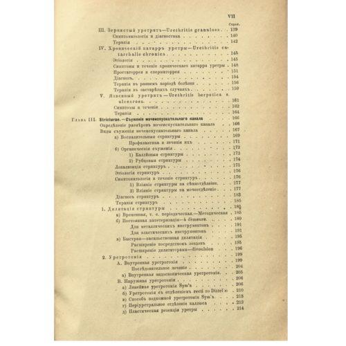 Подрез А. Хирургические болезни мочевых и половых органов, 1896 (с футляром)