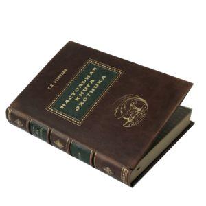 Бутурлин С. А. Настольная книга охотника, 1930 (кожа)