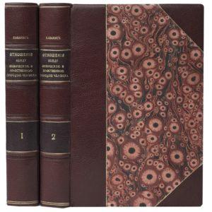 Кабанис Ж-П. Отношения между физическою и нравственною природою человека. в 2 т., 1865