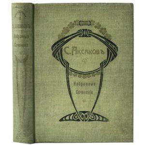Аксаков С.Т. Избранные сочинения, 1909
